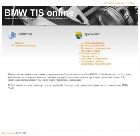Незабудкино - примеры работ: TIS BMW