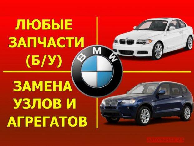 Разборка БМВ в Краснодаре | купить б.у запчасти для BMW 3/5/7